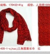 三角图案长围巾 红